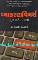 Vyakaran Vimarsh Gujarati Bhasha (GPSC Exam 2014)