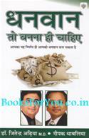 Dhanvan To Banna Hi Chahiye