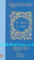 Khushwantnama Mere Jeevan Ke Sabak