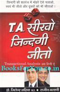 TA Sikho Zindagi Jito (Transactional Analysis In Hindi)