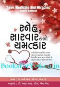 Sneh Sarvar ane Chamatkar (Gujarati Translation of Love Medicine and Miracles)