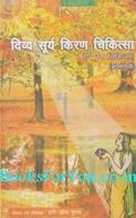 Divya Surya Kiran Chikitsa Evam Rang Chikitsa Chromopathy