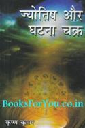 Jyotish Aur Ghatna Chakra