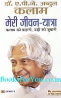 Meri Jeevan Yatra (Hindi Translation Of My Journey)