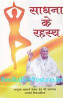 Sadhna Ke Rahasya (Discovery Of Yoga)