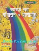 Swasthya Raksha Yogasan Evam Pranayam