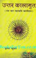 Uttar Kalamrut (Granth Kar Mahakavi Kalidas)