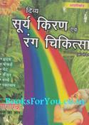 Divya Surya Kiran Chikitsa Evam Rang Chikitsa Chromopathy (Set Of 3 Books)