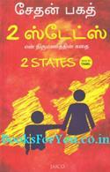 2 States (Tamil Edition)