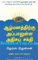 Beyond The Power Of Your Subconscious Mind (Tamil Edition)
