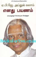 My Journey Transforming Dreams Into Actions (Tamil Edition)