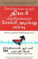 Predictable Results In Unpredictable Time (Tamil Edition)