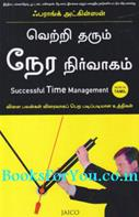 Successful Time Management (Tamil Edition)