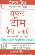 Safal Team Kaise Banaye (Hindi Translation of Making Teams Work)
