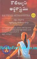 Kautilyas Arthashastra (Telugu Edition)