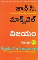 Success (Telugu Edition)