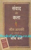 Samvad Ki Kala (Hindi Translation of The Art of Persuasion)