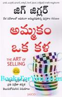 The Art of Selling (Telugu Edition)