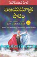 The Essence of Law of Success (Telugu Edition)