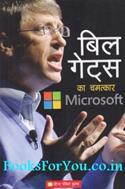 Bill Gates Ka Chamatkar Microsoft (Atmakatha)