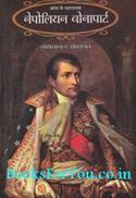France Ke Mahanayak Napoleon Bonaparte