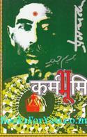 Karmabhoomi (Hindi)