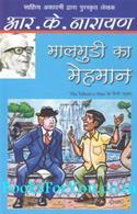 Malgudi Ka Mehman (Hindi Translation of The Talkative Man)