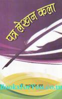 Patra Lekhan Kala