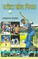 Sachitra Khel Niyam