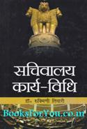 Sachivalay Karya Vidhi