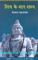 Shiv Ke Saat Rahasya (Hindi Translation of 7 Secrets of Shiva)
