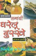 Swasthya Sambandhi Gharelu Nuskhe