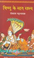 Vishnu Ke Saat Rahasya (Hindi Translation of 7 Secrets of Vishnu)