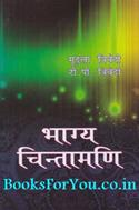 Bhagya Chintamani