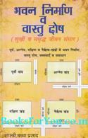 Bhavan Nirman Va Vastu Dosha (Set of 2 Books)