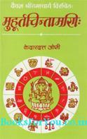 Daivagna Shri Ramacharya Virachit Muhurat Chintamani