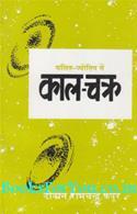 Falit Jyotish Mein Kaal Chakra