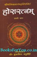 Hora Ratnam (Indumati Hindi Vyakhya Sahit) (Set of 2 Books)