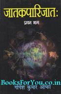 Jataka Parijat (Saurabh Bhashya Sahit) (Set of 2 Books)