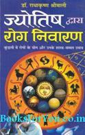 Jyotish Dwara Rog Nivaran