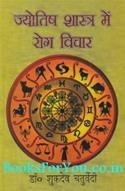 Jyotish Shastra Mein Rog Vichar