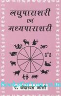 Laghu Parashari Evam Madhya Parashari