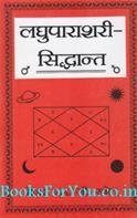 Laghu Parashari Siddhant