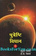 Putreshti Vidhan (Set of 2 Books)
