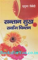 Santan Sukh Sarvang Chintan (Pancham Parimarjit Evam Parivardhit Sanskaran)