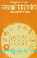 Shri Bhatta Narayan Krut Chamatkar Chintamani