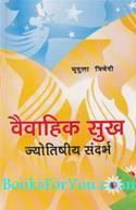 Vaivahik Sukh Jyotishiya Sandarbh
