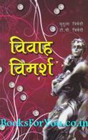 Vivah Vimarsh (Vivah Samay Sangyan Sutra)