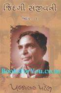 Jindagi Sanjeevani (Set of 3 Books)