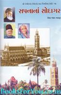 Usha Bhal Malji